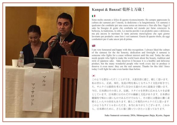 sake-samurai-acceptance-speech